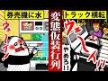 暴徒化するパリピが止まらない!渋谷ハロウィンの衝撃の実態【アニメ】