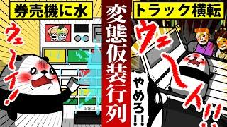 【アニメ】暴徒化するパリピが止まらない!渋谷ハロウィンの衝撃の実態