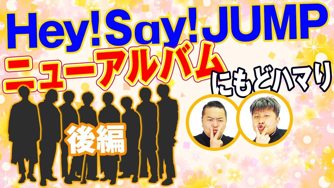 【Hey!Say!JUMP】ダイノジもどハマり!最高のニューアルバムを語る!【ダイノジ中学校】
