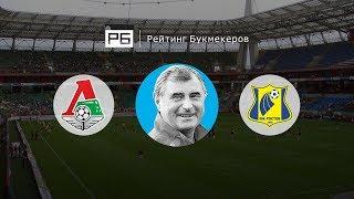 Прогноз и ставка Анатолия Бышовца: «Локомотив» — «Ростов»