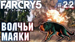 Far Cry 5 #22 💣 - Волчьи Маяки - Прохождение, Сюжет, Открытый мир