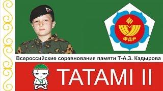 22.09.16 TATAMI 2 Всероссийские соревнования памяти Т-А.З. Кадырова