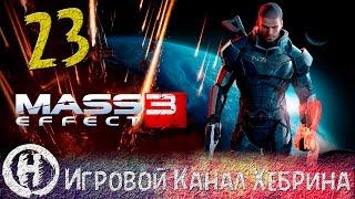 Прохождение Mass Effect 3 - Часть 23 - Последствия