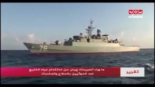 ماوراء تصريحات إيران عن استخدام مياه الخليج لمد الحوثيين بالسلاح والمخدرات   تقرير يمن شباب