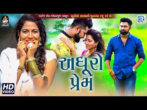 Adhuro Prem - New Gujarati Sad Song | અધૂરો પ્રેમ | Full HD Video | Rahul Raval | RDC Gujarati