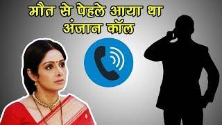 Sridevi Real Mystery of Unknown call अंजान नंबर से आयी थी कॉल