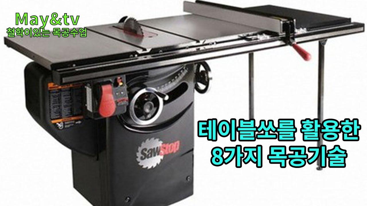 Woodworking technology using tablesaw 테이블쏘를 활용한 8가지 목공기술 [목공 / woodworking / diy]