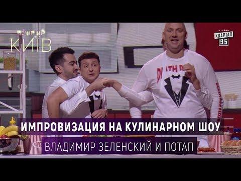 Импровизация на кулинарном шоу - Владимир Зеленский и Потап