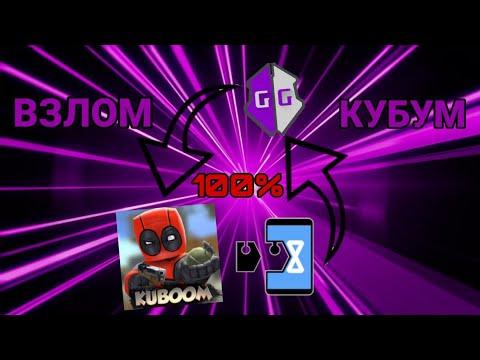 Как взломать kuboom через game guardian | 100% взлом |