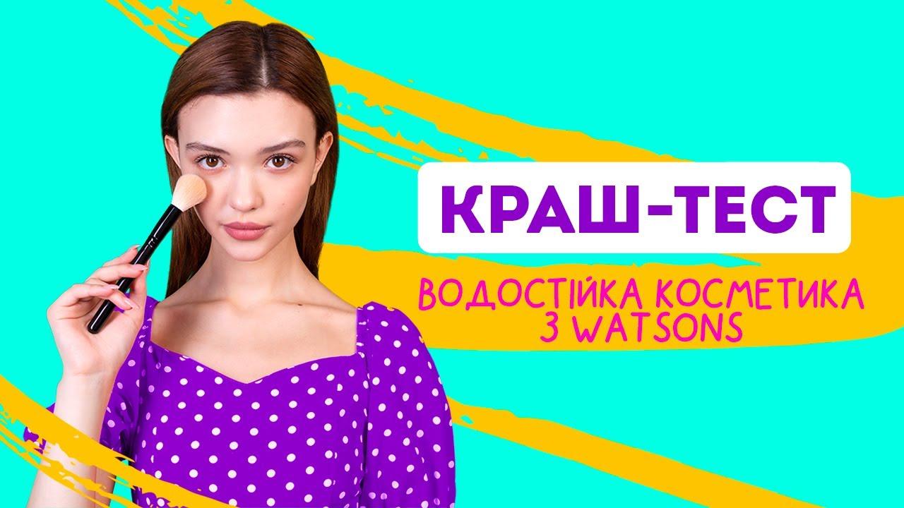 Download КРАШ-ТЕСТ: водостійка косметика з Watsons