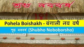 Pohela Boishakh - Shubho Noboborsho 2018 - बंगाली नव वर्ष ,Sunday, 15th April 2018