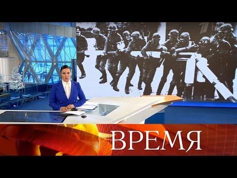 """Выпуск программы """"Время"""" в 21:00 от 10.01.2020"""