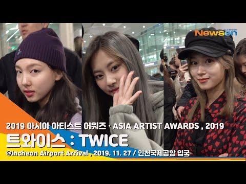 트와이스(TWICE), 24시간 근무중인 예쁨[NewsenTV]