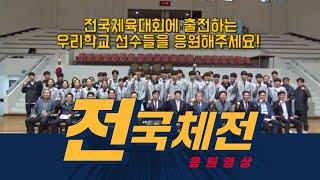 충남대학교 전국체전 응원영상