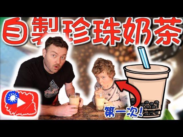 兒子第一次喝珍珠奶茶! William's FIRST Bubble Milk Tea!