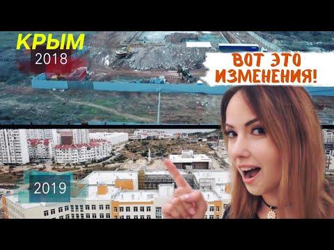 Как меняется Крым на примере моего двора. Crimea. В Крым на пмж thumbnail