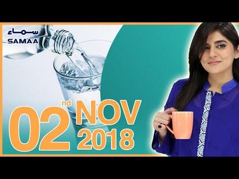 Benefits of water | Subh Saverey Samaa Kay Saath | Sanam Baloch | SAMAA TV | November 02, 2018