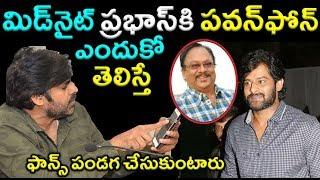 Pawan Kalyan Surpise Call To Prabhas about Krishnam Raju