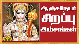 Hanuman   Alaya Arputhangal   Jaya TV - 04-03-2020 Jaya TV Show