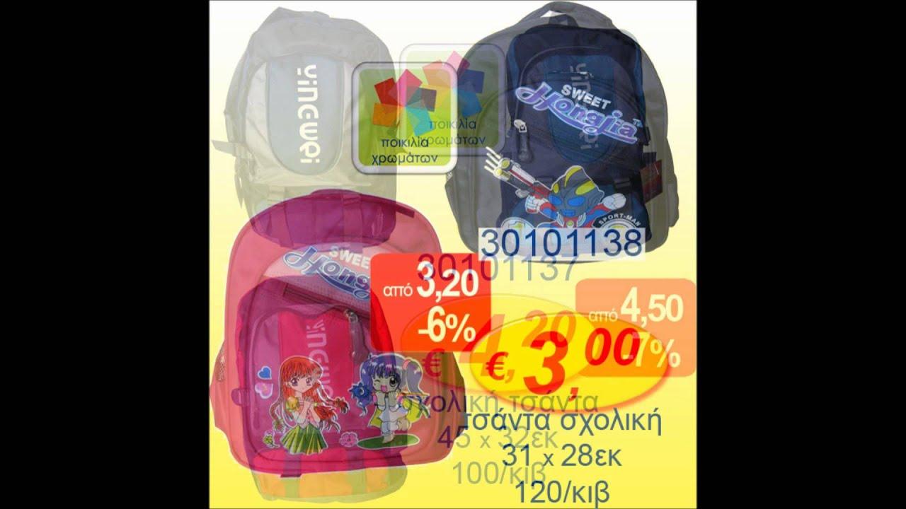 3fa5b4816d Σχολικές τσάντες - YouTube