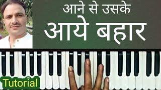Aane Se Uske Aaye Bahar II Harmonium II Piano II Keyboard II Sur Sangam Bhajan