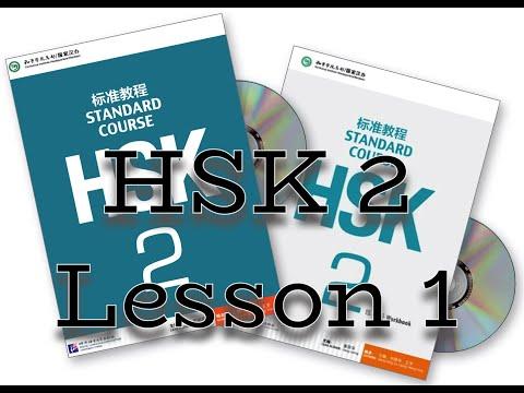 HSK 2 Lesson 1