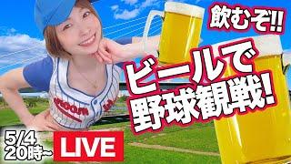 ビール飲んで野球観戦するぜ!!ベボスタβ版プレイヤー募集!【しろくろちゃんねる】