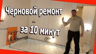 Все этапы чернового ремонта в новостройке. ЖК Ярославский, Мытищи.