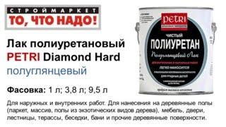 купить лак для дерева PETRI Diamond Hard - полиуретановый лак - лаки краски(Строймаркет
