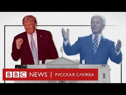 Полтора часа оскорблений: первые дебаты Трампа и Байдена