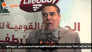 يقين | رئيس قطاع التعليم بالتربية والتعليم : حملة غسل الايدي تنطلق في اربع محافظات بصعيد مصر