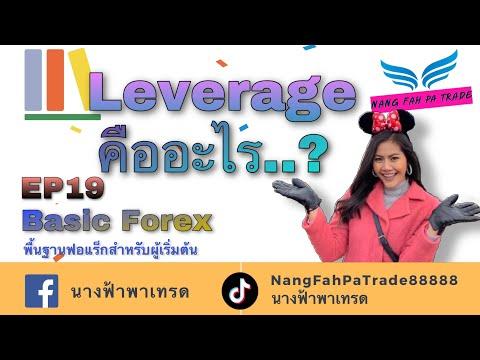 EP19 : Leverage คืออะไร?