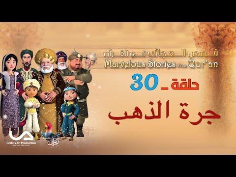 عجائب القصص في القرآن الحلقة الاخيرة