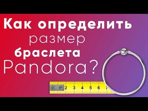 Как определить размер браслета Pandora?