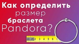 как подобрать размер браслета пандора?