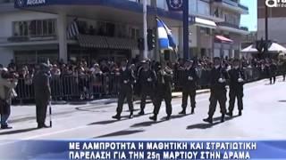 Με λαμπρότητα η μαθητική και στρατιωτική παρέλαση στην Δράμα