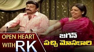 YS Jagan Cheated Us, Says Jeevitha Rajashekar | Open Heart With RK | ABN Telugu