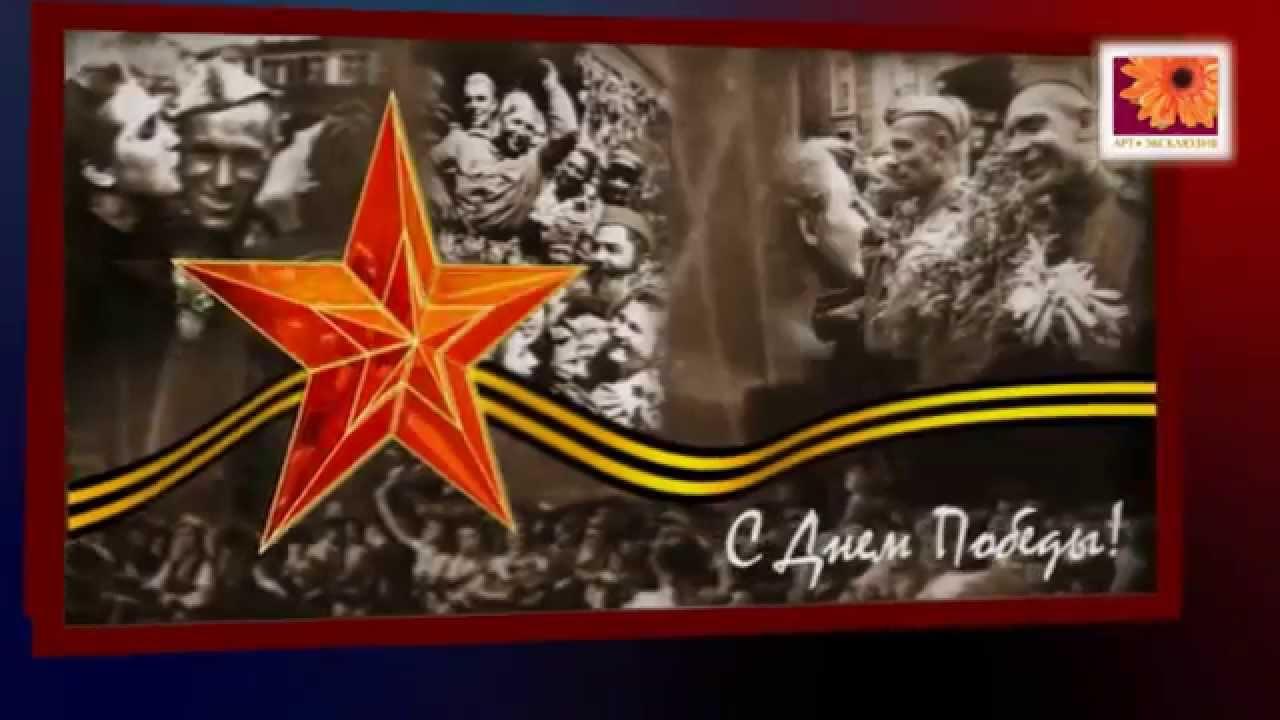 Картинки день победы 9 мая 70 лет