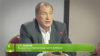 С.Н. Лазарев | О диетах и правильном питании