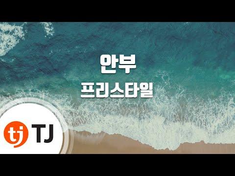 [TJ노래방] 안부 - 프리스타일 (Greeting - Freestyle) / TJ Karaoke