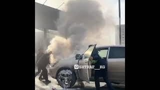 В Бишкеке загорелась машина. В МЧС сообщили подробности происшествия