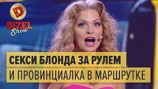 Горячая блондинка за рулем и провинциалка в маршрутке — Дизель Шоу, 04.11.16 | Юмор ICTV