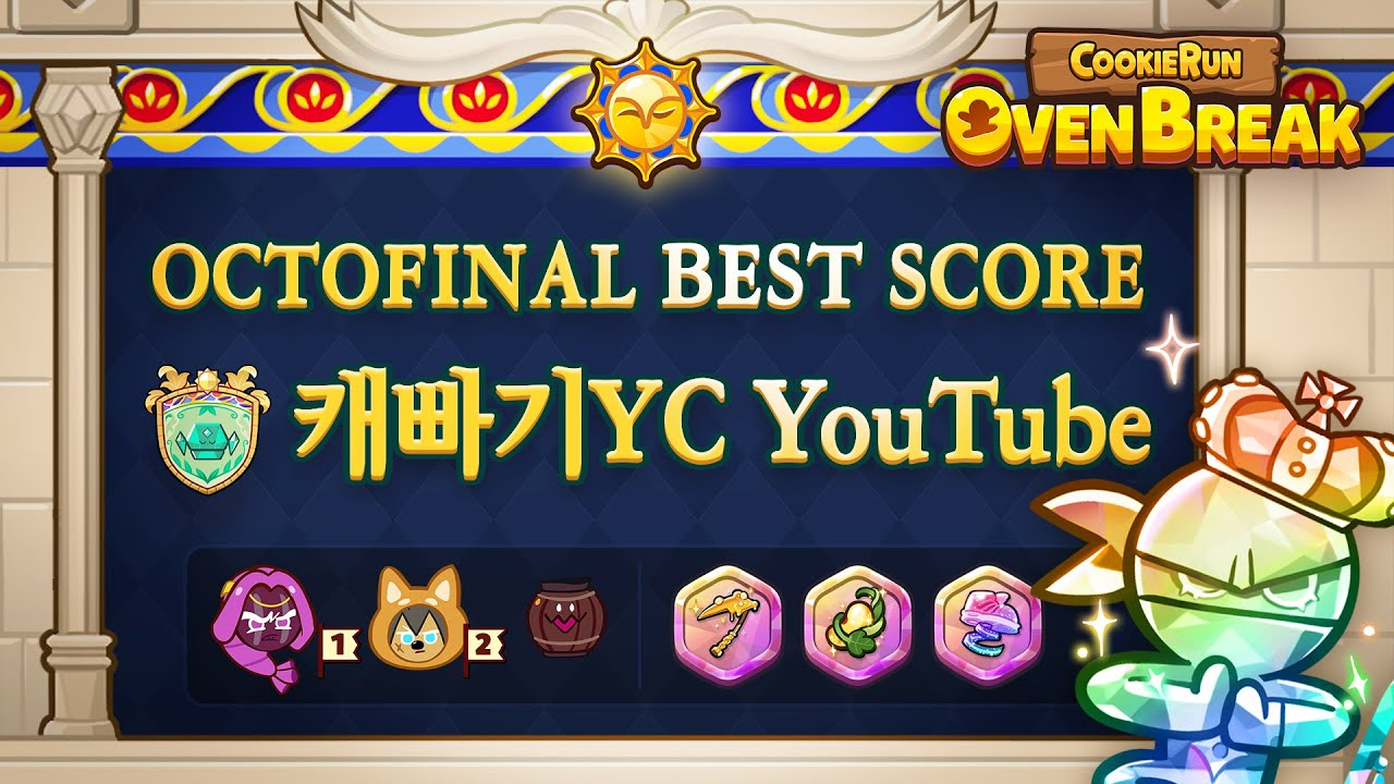 GCL OCTOFINALS BEST SCORE: 캐빠기YC YouTube (Ninja Season)