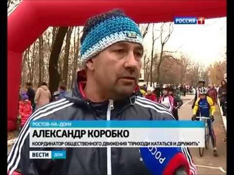Игра Жизни. Новостной ролик на России 1 про велопарк в Ростове
