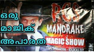 Indian Magician | PGS Mandrake | Magic tricks