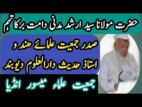 Download maulana sayed arshad madani sb.in mysore part.8 [tahafyz e jamhuriyat w aman]