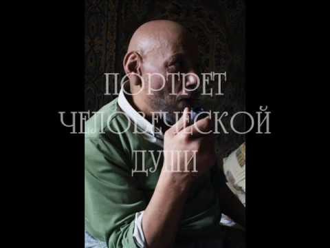 Ваган Ананян ПОРТРЕТ ЧЕЛОВЕЧЕСКОЙ ДУШИ