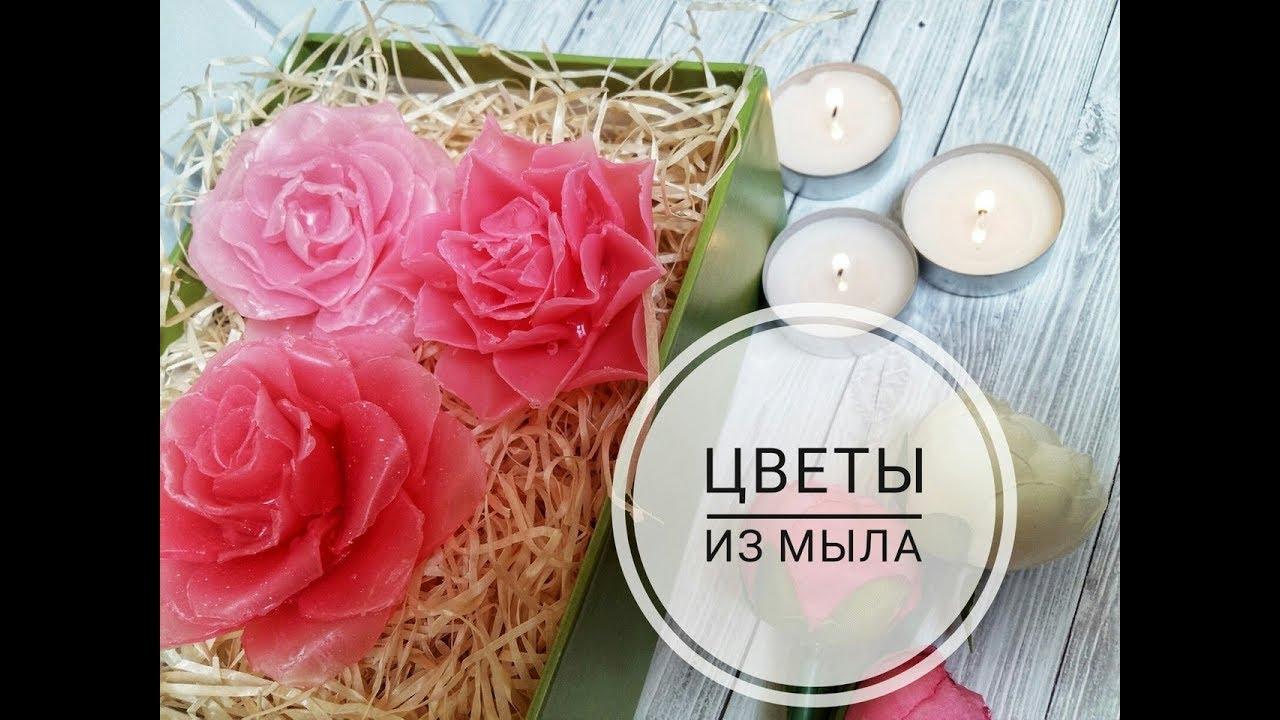 Цветы из мыла своими руками фото