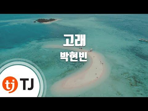 [TJ노래방] 고래 - 박현빈 (The Whale - Park Hyeon Bin) / TJ Karaoke