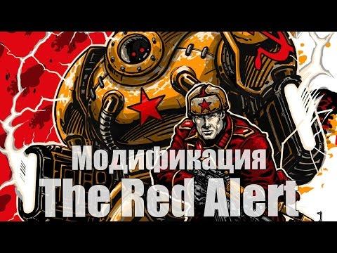 The Red Alert - Модификация для Red Alert 3